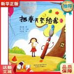 把春天交给我 傅天琳,豆麦麦 绘 重庆出版社 9787229088408