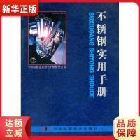 不锈钢实用手册 李成编 中国科学技术出版社 9787504634115 新华正版 全国85%城市次日达