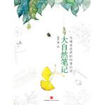 大自然笔记:与神奇自然的四季约会 任众 中信出版社 9787508646251 【新华书店,稀缺珍藏书籍!】