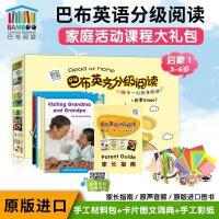 盒装原版进口巴布英语英文分级阅读家庭活动课程启蒙1(4图书+4材料包+图文字典卡片+彩纸)