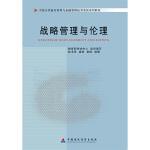 自考教材   战略管理与伦理(2011年版)(中英)