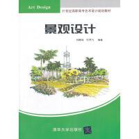 景观设计 刘雅培,任鸿飞 9787302328582 清华大学出版社【直发】 达额立减 闪电发货 80%城市次日达!