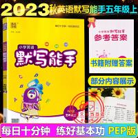 2019秋小学英语默写能手五年级上册英语PEP版人教版