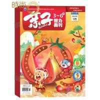 3-6岁亲子-智力画刊2019年全年杂志订阅一年共12期10月起订专为幼儿园小朋友设计内含故事刊+游戏刊+亲子小百科+快乐贴