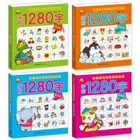 学前1280字4册识字卡片3-6岁学龄前儿童书籍启蒙幼小衔接幼儿园大班升一年级拼音教材全套宝宝基础认字看图幼儿早教书全