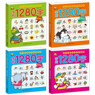 学前1280字4册识字卡片3-6岁学龄前儿童书籍启蒙幼小衔接幼儿园大班升一年级拼音教材全套宝宝基础认字看图幼儿早教书全脑记忆大王 由易到难 循序渐进 轻松学完1280字