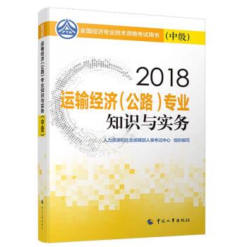 备考2019中级经济师教材 运输经济(公路)专业知识与实务(中级) 9787512913011