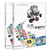 乐高EV3机器人初级教程+乐高实战EV3EV3的结构与搭建技术指南书EV3中文教材学生机器人活动编程参考教程书籍