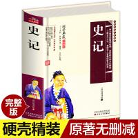 史记 精装原著无删减青少年版司马迁著中华上下五千年中国历史书籍二十四史中国通历史书籍