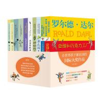 正版全新 全世界孩子都在读的国际大奖作品(10册):了不起的狐狸爸爸、查理和巧克力工厂等