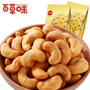 【百草味_盐�h腰果】休闲零食 坚果干果 190gx2袋 特产 烘焙 越南进口