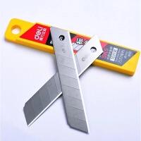 得力2011美工刀片 裁纸刀 刀片 办公用品文具用品 大号 美工刀片