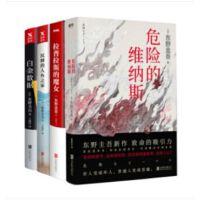东野圭吾小说集(套装4册)危险的维纳斯拉+普拉斯的魔女+沉睡的人鱼之家+白金数据日