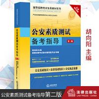 正版 公安素质测试备考指导 法律出版社