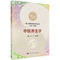 【全新正版】中医养生学 秦竹,何渝煦 9787030565648 科学出版社