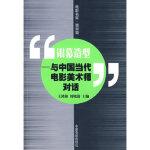 【新书店正版】银幕造型(与中国当代电影美术师对话)王鸿海,刘晓清9787106019457中国电影出版社