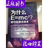 [二手旧书9成新]为什么E=mc2相对论普及读本 /[英]布莱恩・阔克斯