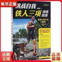 挑战自我 铁人三项训练指南 徐国峰 人民邮电出版社