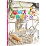【全新直发】喵呜夫人的秘密之家 北京联合出版公司