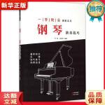 一学就会演奏系列-钢琴演奏技巧(只要有兴趣,定会高效率!) 朴阳,马昕原著 现代出版社9787514334227【新华