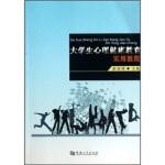 大学生心理健康教育实用教程杜丽娟河南大学出版社9787810912730