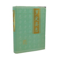 罗定县志 广东人民出版社 1994版