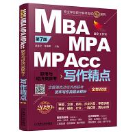 2020机工版精点教材 MBA/MPA/MPAcc联考与经济类联考 写作精点 第7版 (全新改版,新增管理类及经济类联