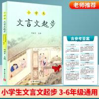 小学生文言文起步刘启才主编小学启蒙读本三四五六年级上册下册