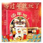 包邮现货正版 乐乐趣童书 过年啦! 中国传统节日习俗精装翻翻书立体书绘本图书3-6岁动手动脑益智玩具书儿童春节礼物立体