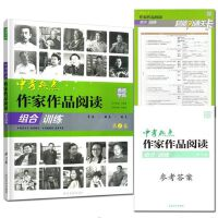 通城学典 中考热点作家作品阅读 组合训练 第2卷 中考语文阅读理解训练 初中语文名家名作阅读 初中语文阅读理解