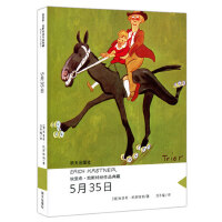 5月35日 埃里希凯斯特纳典藏安徒生童话奖得主 小学生三四五六年级课外书籍儿童故事书8-9-10-12岁 五月三十五日