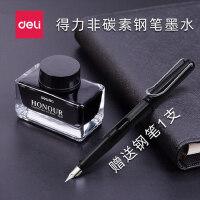 得力钢笔墨水50ml黑色钢笔墨水S635商务办公学生成人考试钢笔用墨水非碳素不堵笔钢笔补充墨水