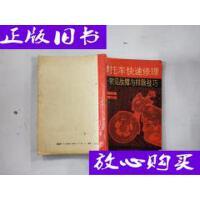 [二手旧书9成新]摩托车快速修理:常见故障与排除技巧 /[日]渡边忠