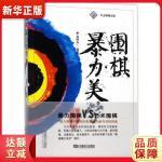 围棋暴力美学-攻杀篇 吴梓天 成都时代出版社 9787546418445 新华正版 全国85%城市次日达
