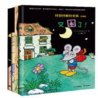 好困好困的老鼠?注音版?共五册