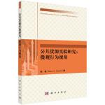 【按需印刷】-公共资源实验研究:微观行为视角