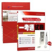正版 自考12656*毛 泽东 思想和中国特色社会主义理论体系概论2018年版 教材+一考通试卷附考点串讲小册子