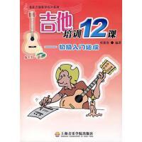 【二手旧书8成新】吉他培训12课――初级入门速成 杜新春 上海音乐学院出版