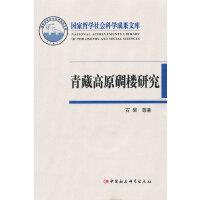 青藏高原碉楼研究(国家哲学社会科学成果文库)
