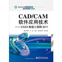 CAD/CAM软件应用技术――CAXA制造工程师2011