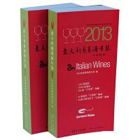 意大利葡萄酒年鉴2013