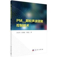 PM2.5�w粒�波�F聚控制技�g