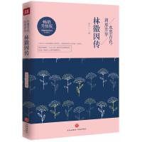 林徽因传: 水墨青花,刹那芳华
