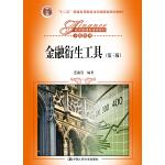 """金融衍生工具(第三版)(经济管理类课程教材・金融系列;""""十二五""""普通高等教育本科国家级规划教材)"""