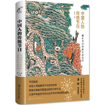 中国人的传统节日 藏在节日里的生活美学。了解中华传统节日知识的国民读本。中国民俗学会副会长、北师大民俗学萧放教授推荐