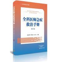 全科医师急症救治手册(第2版)-名医世纪传媒
