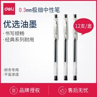 0.3mm中性笔水笔特细得力S40财务专用中性笔黑色极细水笔
