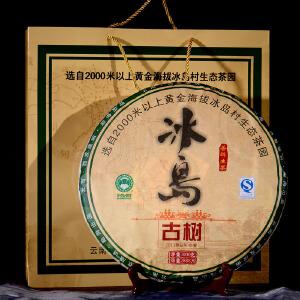 6饼一件一起拍【带礼盒3000克/片】2013年云南普洱茶冰岛古树生茶3000克大饼限量发售