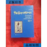 【二手旧书9成新】新版 中国集邮百科知识《大16开精装一巨册,前