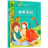 秘密花园 注音版小学生经典彩图名著畅销儿童文学 一二三年级课外书必读老师推荐少儿阅读故事书 6-12周岁拼音书影响孩子